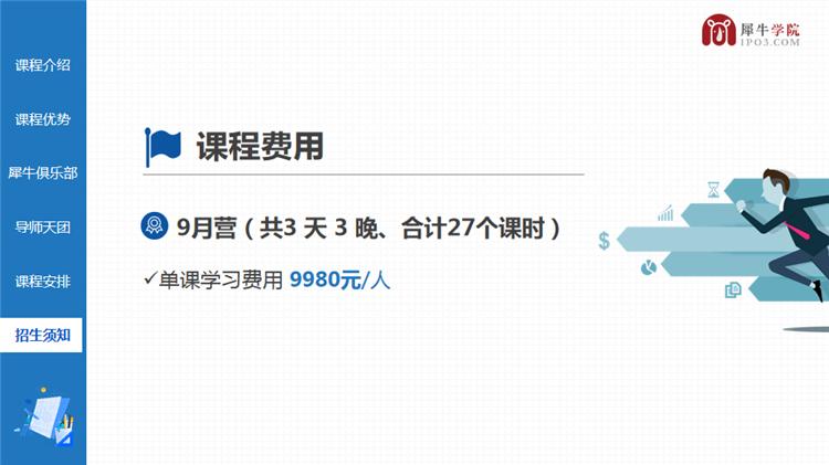 犀牛学院《融资实战特训营》第六期招生简介_59.png