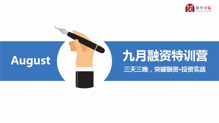 犀牛学院《融资实战特训营》第六期招生简介_46.png