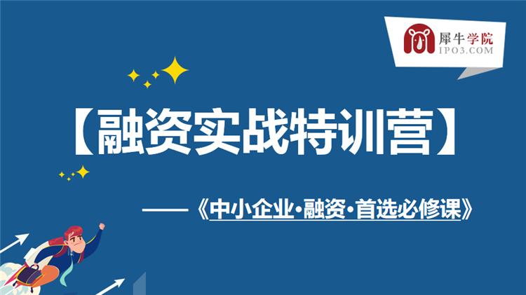 犀牛学院《融资实战特训营》第六期招生简介_02.png