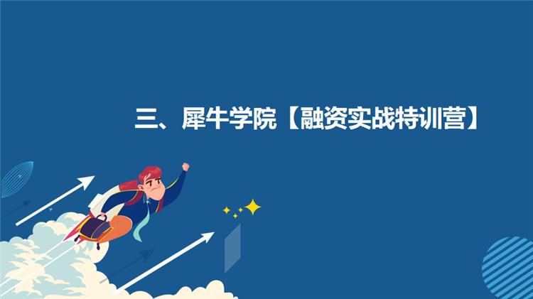 犀牛学院《融资实战特训营》第六期招生简介_16.png