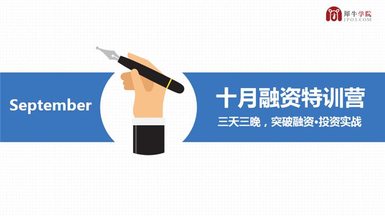 犀牛学院《融资实战特训营》第六期招生简介_50.png
