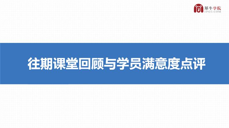犀牛学院《融资实战特训营》第六期招生简介_63.png