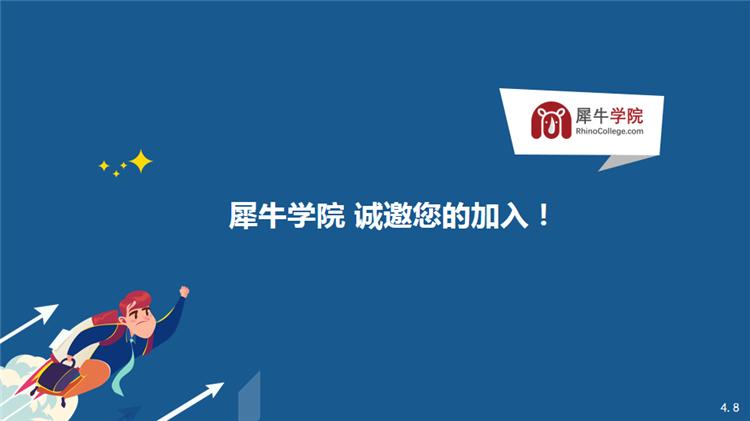 犀牛学院《融资实战特训营》第六期招生简介_84.png
