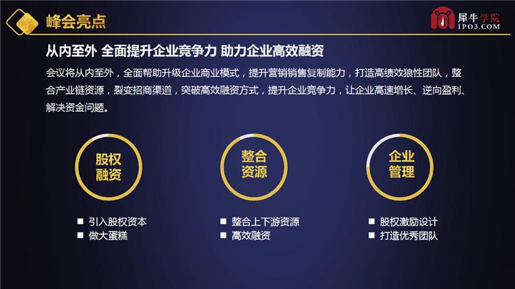 新商业思维与企业资本领袖峰会(3)_08.png