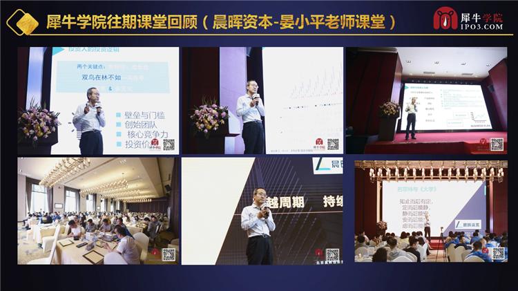 新商业思维与企业资本领袖峰会(3)_33.png
