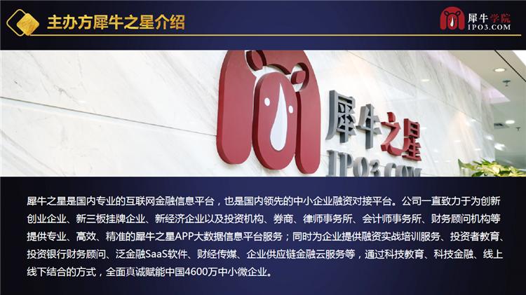 新商业思维与企业资本领袖峰会(3)_02.png