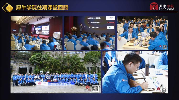 新商业思维与企业资本领袖峰会(3)_38.png