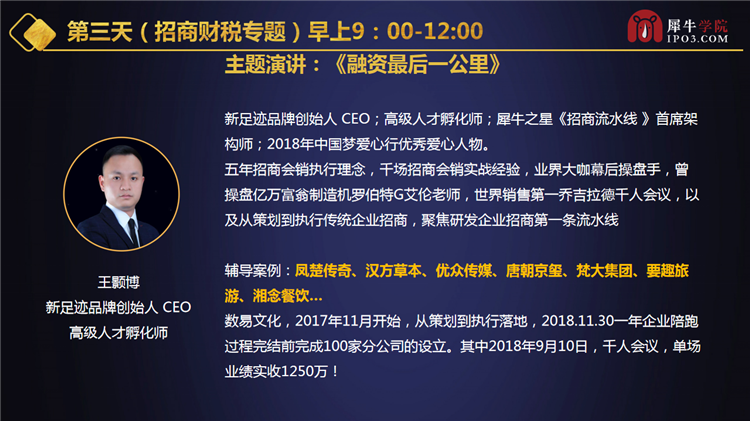 新商业思维与企业资本领袖峰会(3)_20.png
