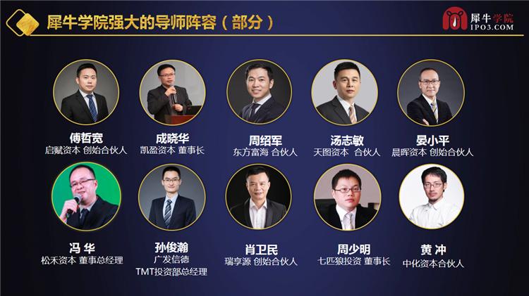 新商业思维与企业资本领袖峰会(3)_22.png