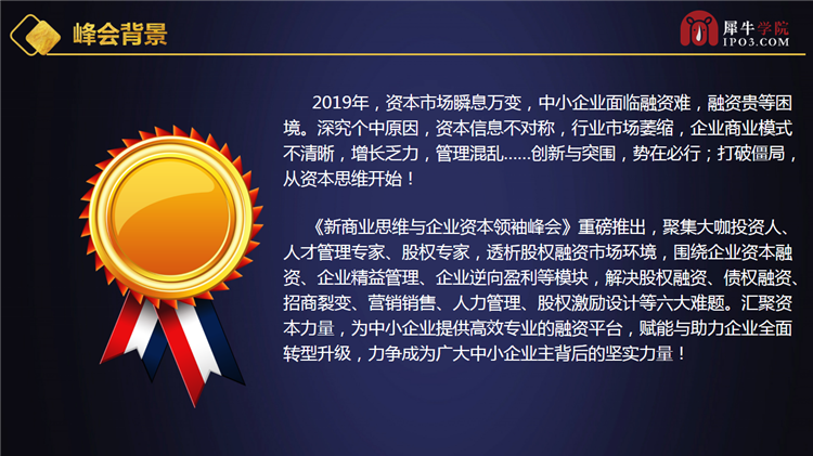新商业思维与企业资本领袖峰会(3)_07.png