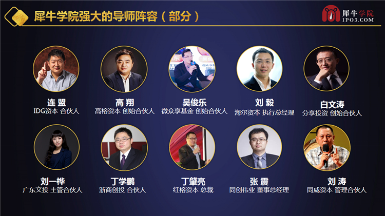 新商业思维与企业资本领袖峰会(3)_23.png