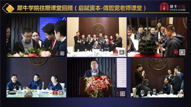 新商业思维与企业资本领袖峰会(3)_27.png