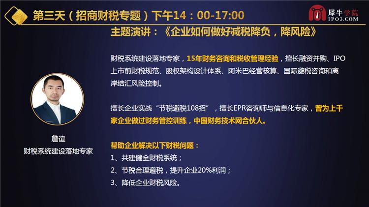新商业思维与企业资本领袖峰会(3)_21.png