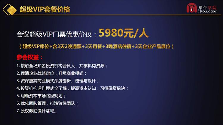 新商业思维与企业资本领袖峰会(3)_42.png