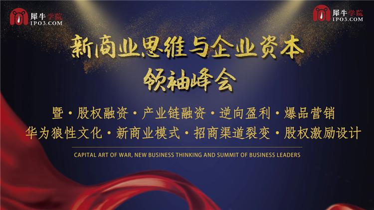 新商业思维与企业资本领袖峰会(3)_01.png