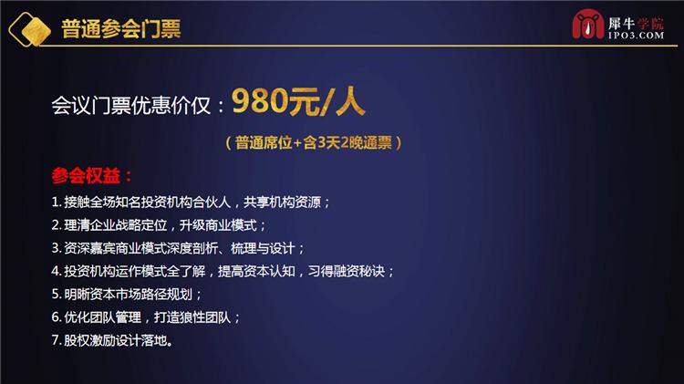 新商业思维与企业资本领袖峰会(3)_43.png