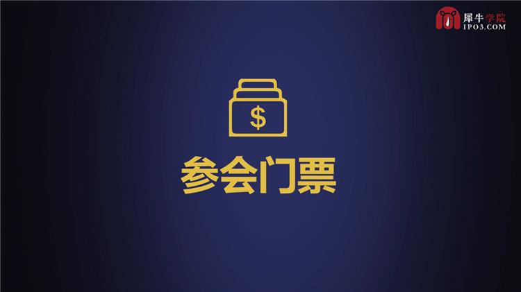 新商业思维与企业资本领袖峰会(3)_41.png