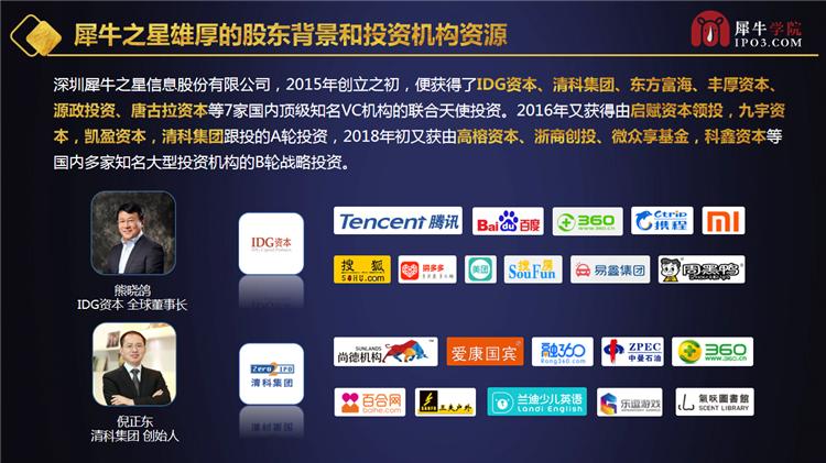 新商业思维与企业资本领袖峰会(3)_03.png