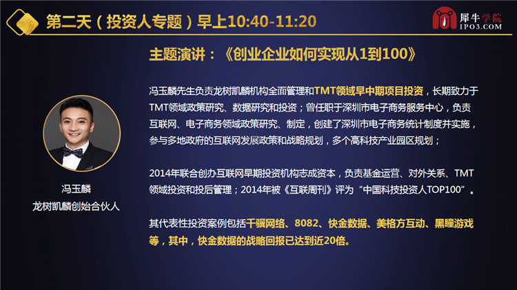 新商业思维与企业资本领袖峰会(3)_16.png