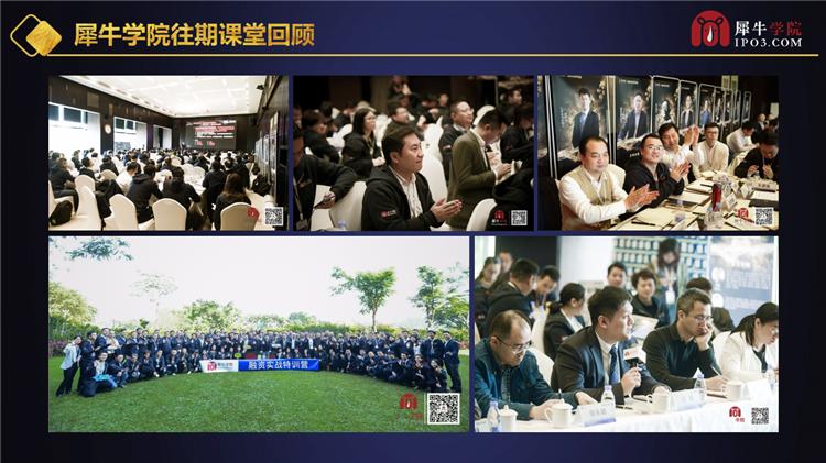 新商业思维与企业资本领袖峰会(3)_36.png