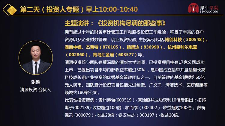 新商业思维与企业资本领袖峰会(3)_15.png