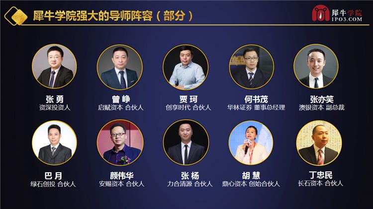 新商业思维与企业资本领袖峰会(3)_24.png