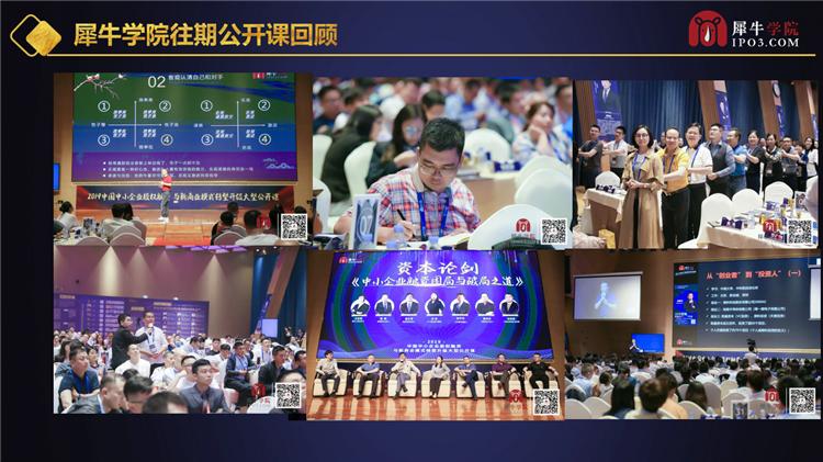 新商业思维与企业资本领袖峰会(3)_26.png