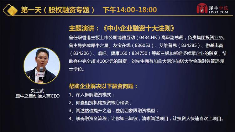 新商业思维与企业资本领袖峰会(3)_13.png