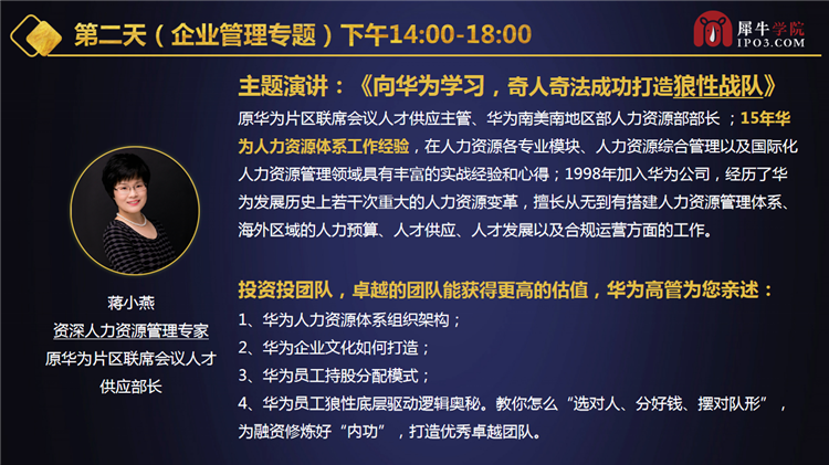 新商业思维与企业资本领袖峰会(3)_18.png