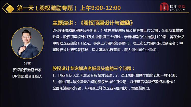 新商业思维与企业资本领袖峰会(3)_12.png