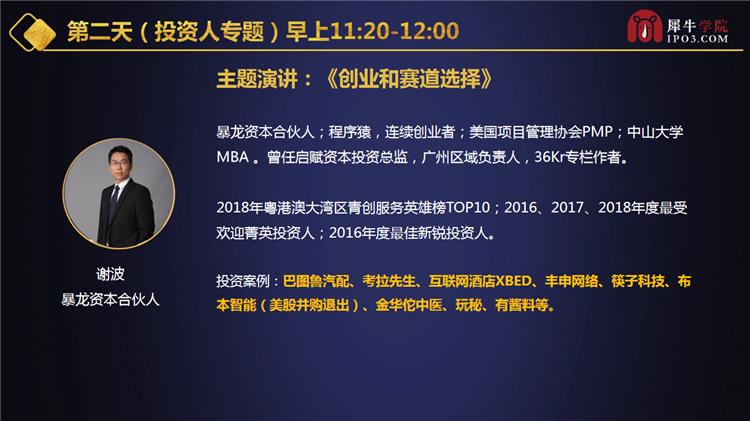 新商业思维与企业资本领袖峰会(3)_17.png