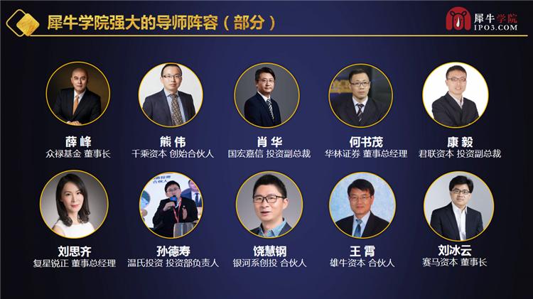 新商业思维与企业资本领袖峰会(3)_25.png