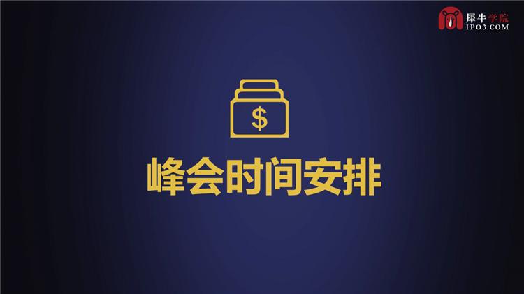 新商业思维与企业资本领袖峰会(3)_39.png