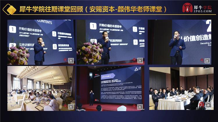 新商业思维与企业资本领袖峰会(3)_31.png