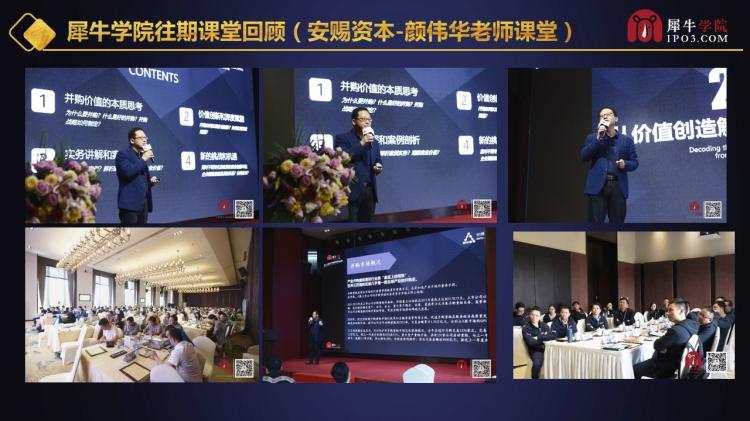 9.20-21新资本思维与未来商业大会_25.png