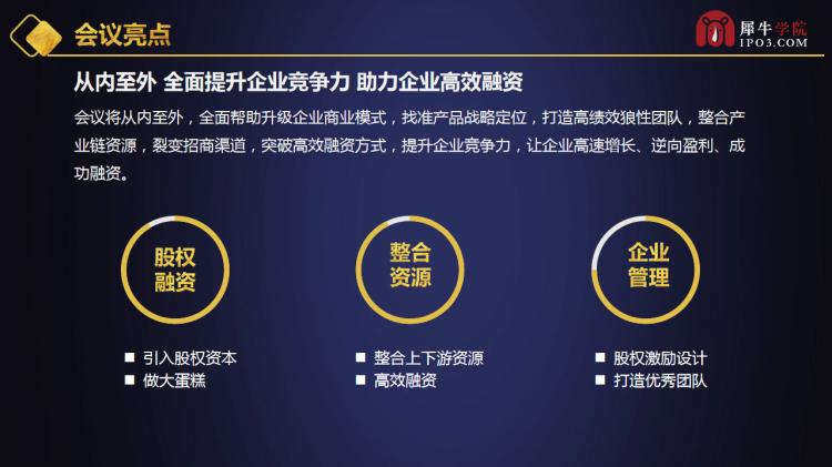 9.20-21新资本思维与未来商业大会_09.png