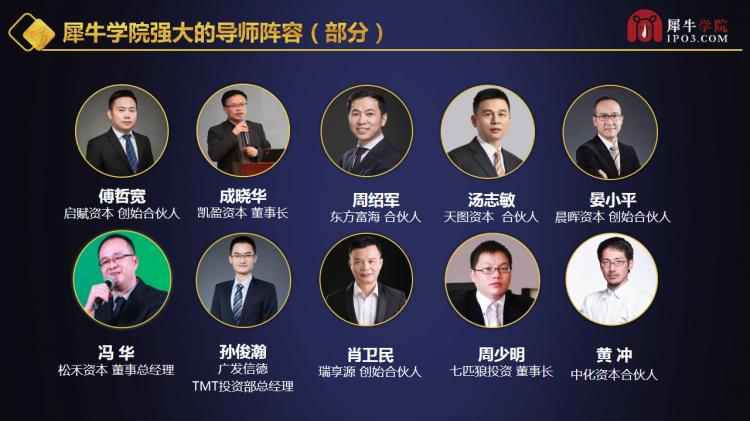 9.20-21新资本思维与未来商业大会_18.png