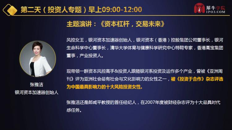 9.20-21新资本思维与未来商业大会_16.png