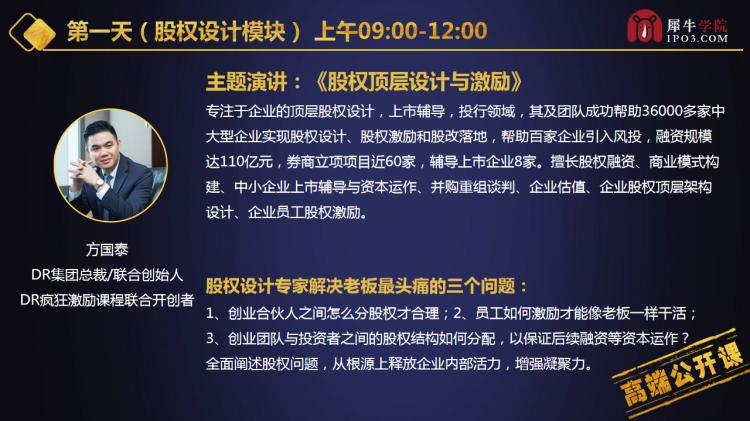 9.20-21新资本思维与未来商业大会_13.png