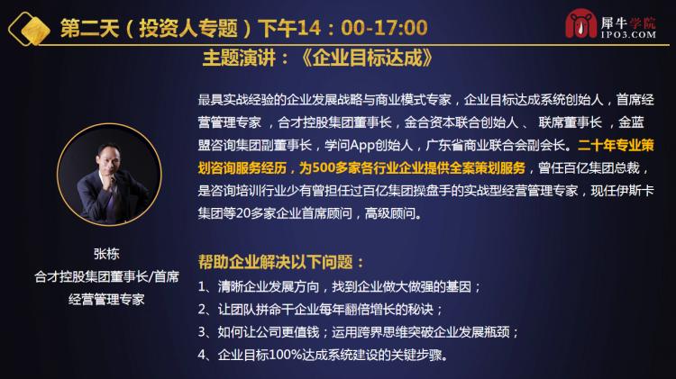 9.20-21新资本思维与未来商业大会_17.png