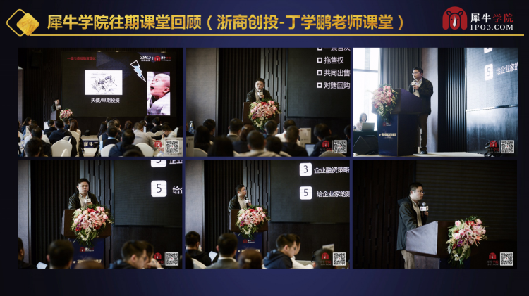 9.20-21新资本思维与未来商业大会_23.png