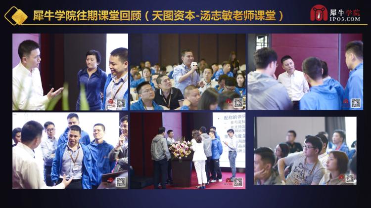 9.20-21新资本思维与未来商业大会_28.png