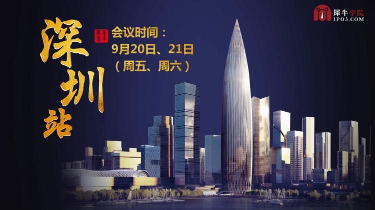 9.20-21新资本思维与未来商业大会_10.png