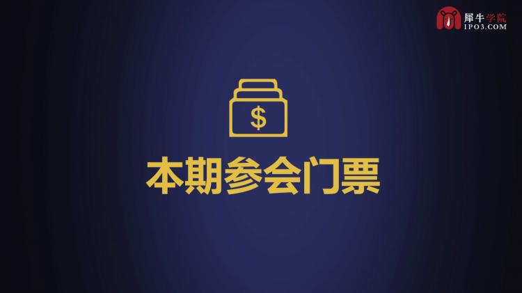 9.20-21新资本思维与未来商业大会_33.png