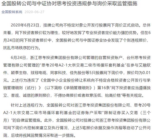 离谱!5只股票都报价1分钱,这家机构违规网下询价被处罚!新三板打新盛宴开启在即 中国金融观察网www.chinaesm.com