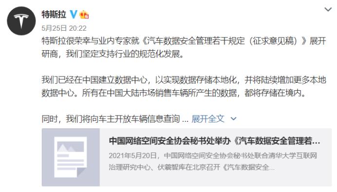 特斯拉大动作!在中国建立数据中心,数据储存本地化…汽车数据监管迎来实质性突破 中国金融观察网www.chinaesm.com